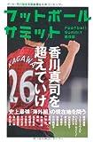 フットボールサミット第9回 香川真司を超えていけ 史上最強「海外組」の現在地を問う