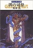 闇の司祭―グイン・サーガ(29) (ハヤカワ文庫JA)