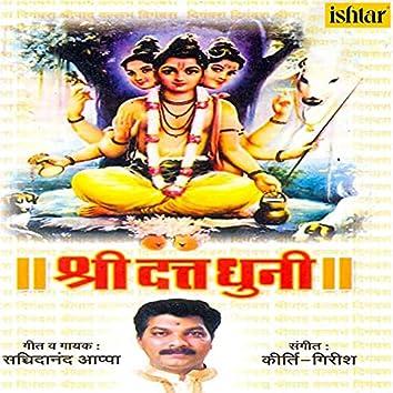 Shri Datta Dhuni - Datta Dhun