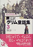 決定版 完訳グリム童話集〈3〉