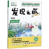 发现之旅(动植物篇鱼和鸟)/趣味图解百科丛书