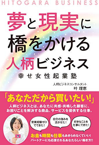 夢と現実に橋をかける人柄ビジネス 〜幸せ女性起業塾〜