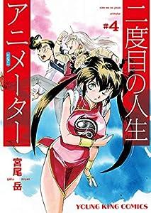 二度目の人生 アニメーター(4) (ヤングキングコミックス)