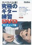 DVD>究極のギター練習 カッティング篇 (<DVD>)