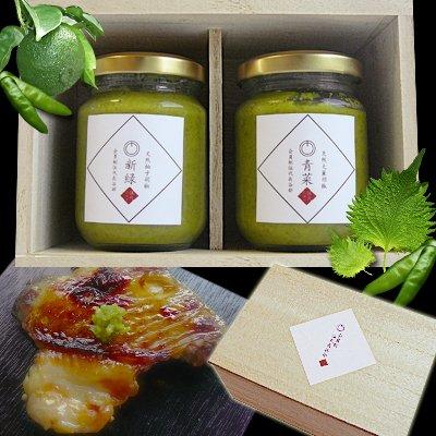 高級柚子胡椒のプレミアムギフト 柚子胡椒+大葉胡椒の桐箱セット