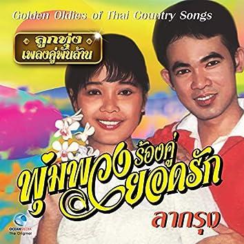 """ลูกทุ่ง เพลงคู่ พันล้าน """"พุ่มพวง ร้องคู่ ยอดรัก"""" (Golden Oldies Of Thai Country Songs.)"""