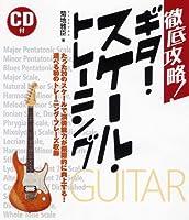 徹底攻略!ギタースケール・トレーニング CD付
