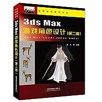 动漫游戏系列丛书 3ds max游戏角色设计(第二版)