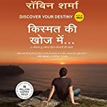 Discover Your Destiny (Hindi) cover art