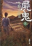 屍鬼(三) (新潮文庫)