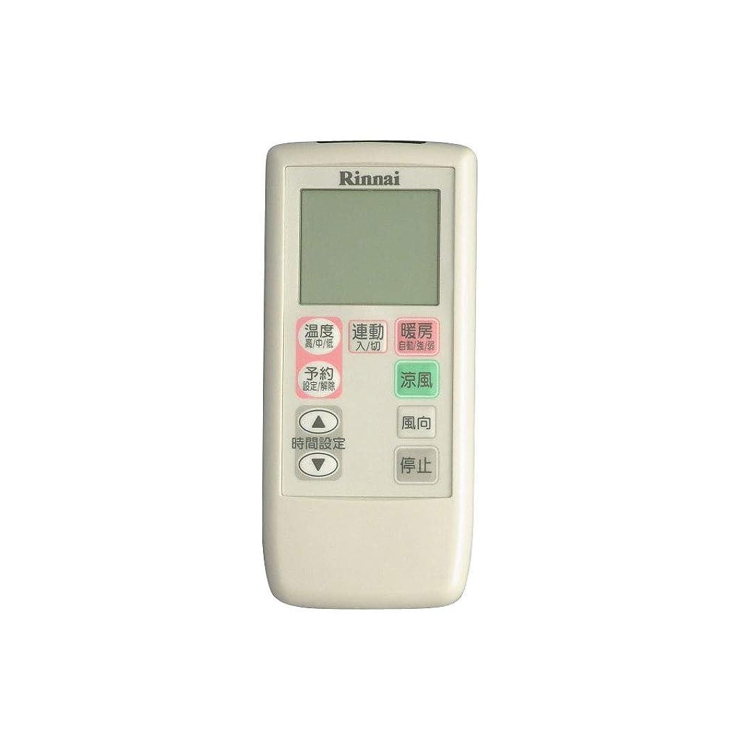 降ろす帝国主義ペストリンナイ 浴室暖房乾燥機専用部品 リモコンBHS-03KA 812-200-000