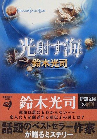 光射す海 (新潮文庫)の詳細を見る