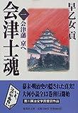 会津士魂 1 会津藩京へ (集英社文庫)