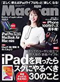 Mac Fan 2020年5月号 [雑誌]