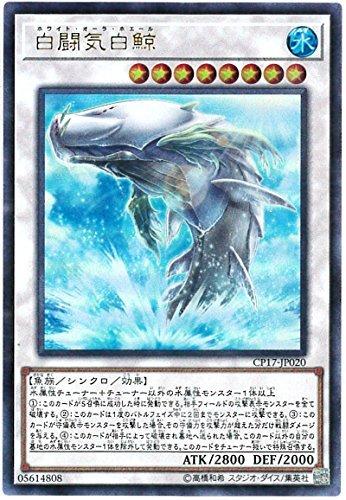 白闘気白鯨 ウルトラレア 遊戯王 コレクターズパック2017 cp17-jp020