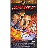 スピード2【字幕版】 [VHS]