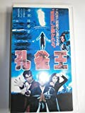 孔雀王 VHS