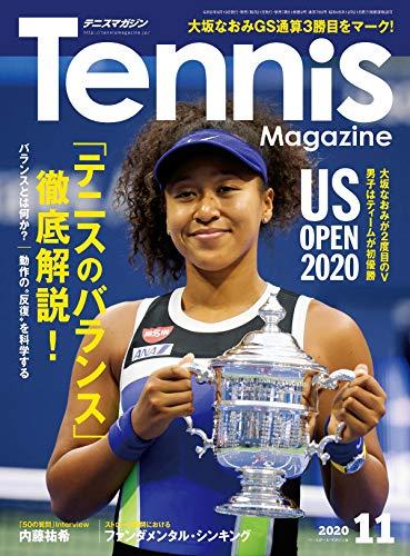 テニスマガジン 2020年 11 月号 特集:「テニスのバランス」徹底解説! /US OPEN 2020 PREVIEW