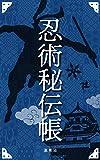 忍術秘伝帳
