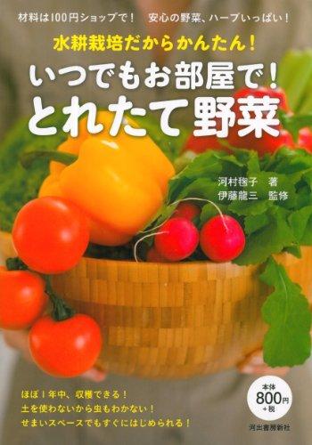 いつでもお部屋で! とれたて野菜: 水耕栽培だからかんたん!