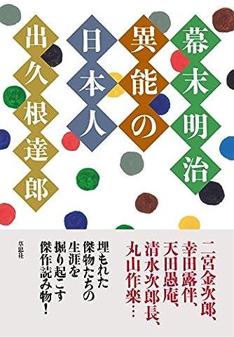 幕末明治 異能の日本人