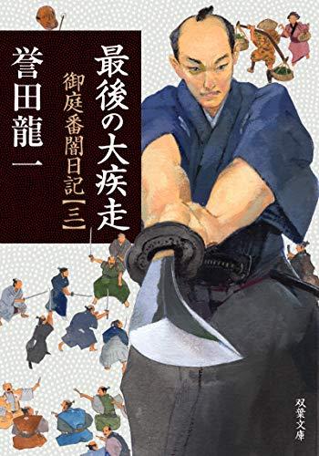 最後の大疾走 御庭番闇日記【三】 (双葉文庫)