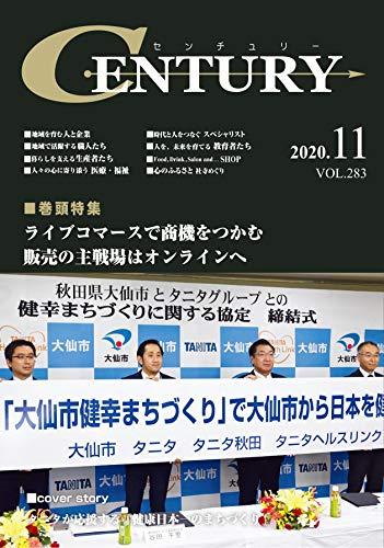 月刊 CENTURY(センチュリー)2020-11月号