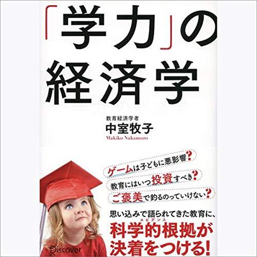 「学力」の経済学 cover art