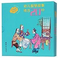 幼儿智慧故事精选20种(共20册)/好乖乖童书馆