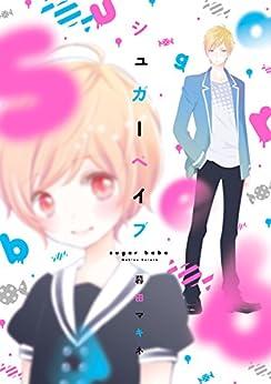 [暮田マキネ]のシュガーベイブ【電子限定描き下ろし付き】 (花丸コミックス)