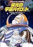 栄光の宇宙パイロット (冒険ファンタジー名作選(第1期))