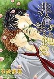 非合法純愛(3) (Charaコミックス)