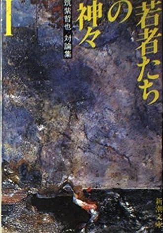 若者たちの神々―筑紫哲也対論集〈1〉 (新潮文庫)