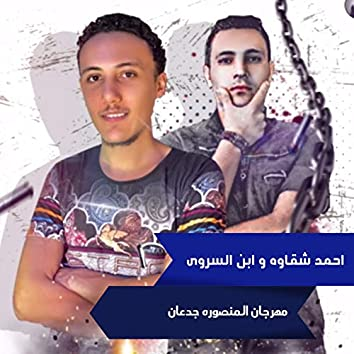 Mahragan Al Mansora Gd3an