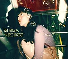 猫(2018.10.7 Live at 上野恩賜公園 野外ステージ)