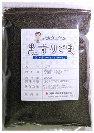 胡麻屋の底力 香る黒すりごま 200g×3袋  メール便