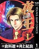 夜王 1 (ヤングジャンプコミックスDIGITAL) - 倉科遼, 井上紀良