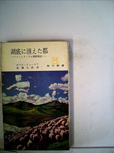 湖底に消えた都―イッシク・クル湖探検記 (1963年) (角川新書)
