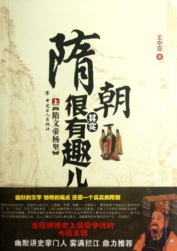 Sui Wen Emperor YangJian-The Sui Dynasty Actually Is Very Interesting-Upper Chapter (Chinese Edition)