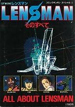 SF新世紀レンズマン (コミックボンボンスペシャル, 2)