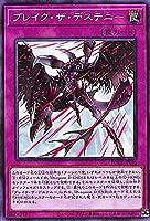 遊戯王カード ブレイク・ザ・デステニー(ノーマル BURST OF DESTINY(BODE | バースト・オブ・デスティニー 通常罠 ノーマル
