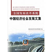 National Development and Reform: Collected Works of China's economic and social development(Chinese Edition)