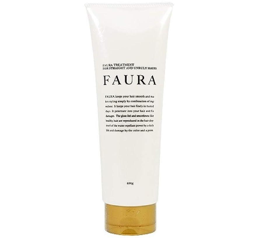 ピストル気になる頑丈【発売1年で3万本の売上】FAURA ファウラ ヘアトリートメント (傷んだ髪に) 250g 【サロン専売品】