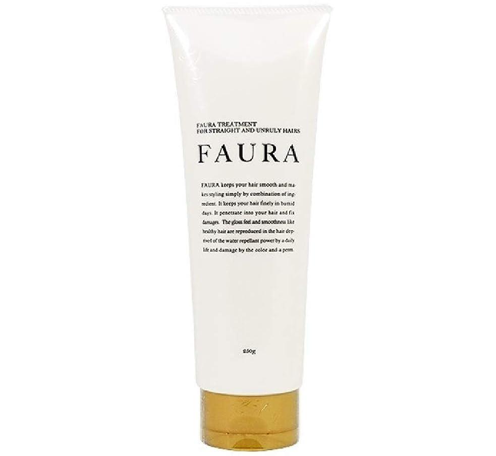 に関して前件シャイニング【発売1年で3万本の売上】FAURA ファウラ ヘアトリートメント (傷んだ髪に) 250g 【サロン専売品】