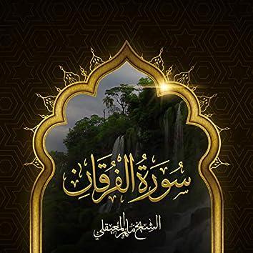 Telawa Mn Surat Al Furqan 1441