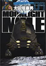 MOONLIGHT MILE 9 (Big Comics) (2004) ISBN: 4091862594 [Japanese Import]