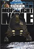 MOONLIGHT MILE (9) (ビッグコミックス)