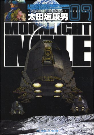 MOONLIGHT MILE (9) (ビッグコミックス)の詳細を見る