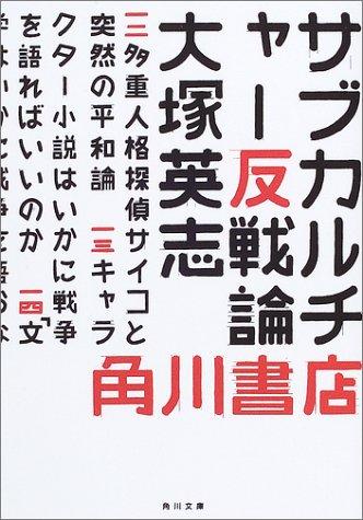 サブカルチャー反戦論 (角川文庫)