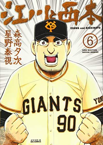 江川と西本 (6) (ビッグコミックス)